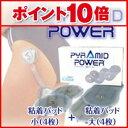 【ポイント10倍】ピラミッドパワー専用替えパッド10P02Mar14【楽天スーパーセール】