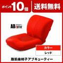 【ポイント10倍・送料無料】「腹筋座椅子アブキューティ」レッド 25dw12