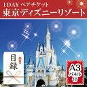 二次会 景品  東京ディズニーリゾート1DAYパスポート ぺア 景品 結婚式 二次会 景品 目録 ビンゴ セット コンペ 2次会