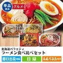 あす楽 二次会 景品 北海道バラエティラーメン食べ比べセット...