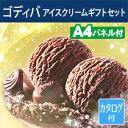 【あす楽】二次会 景品 ゴディバ アイスクリームギフトセット...