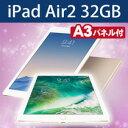 【あす楽】二次会 景品 ★iPad Air 2 32GB 景品、忘年会、目録、セット、新年会、ビンゴ