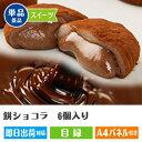 【あす楽】餅ショコラ 6個入り、抽選会 景品、忘年会、目録、セット、新年会、ビンゴ