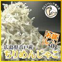 ≪ 시용 50g ≫ 히로시마 현 산 온도 레이프