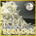 히로시마 현 산 온도 레이프 200g
