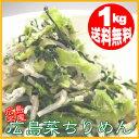 いろいろ使える便利な一品お土産などにも人気の高い一品【送料無料】広島名産◆広島菜ちりめん1kg