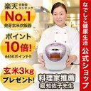 年末年始期間限定1/14日迄【ポイント10倍】キャンペーン実...