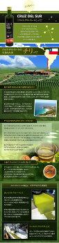 エクストラオリーブオイル「クルス・デル・スール(500ml)」チリ産最高級エキストラバージン・オリーブオイル【HARALHACCP最高品質オーガニック有機エクストラバージン・オリーブオイル】オリーブオイル「クルス・デル・スール」チリ産エキストラバージンオリーブオイル