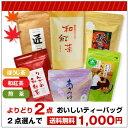 Two tea tea bag よりどり set green tea / Japanese green tea, sum tea that 1,000 yen Komi Komi lucky bag is delicious in the autumn of the long night, roasted tea