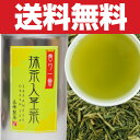 """Limited edition"" flavor first with stem tea 200 g crispy stalk tea blend Matcha tea / tea bar"