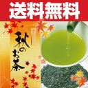 It is extreme popularity at 100 g of tea direct sales stores of the limited 》 autumn in 《 season! The fragrance tea of new tea reviving in autumn becomes delicious in autumn. The delicious Japanese green tea which is full of body matured during summer is