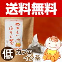 Easy roasted green tea tea bag type 2 g x 20 low caffeine from from small children to the elderly safe during pregnancy and in lactating featured mellow and spicy roasted tea