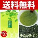 ゆたかみどり 50g 【メール便送料無料】お茶 鹿児島茶 緑茶 エピガロカテキン