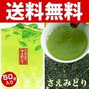 お茶 さえみどり 【メール便送料無料】鹿児島茶 日本茶 お茶 煎茶