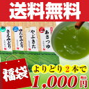 Two family series set extreme popularity よりどり plans to like tea revive! Cheap Japanese green tea / green tea of medium quality, green tea that 2 reasonable Japanese tea of ordinary quality OFF is delicious