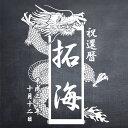 開運のぼり龍 No.025 名入れ彫刻 追加デザイン