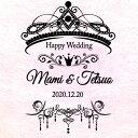 Wedding Tiara No.109 名入れ彫刻 追加デザイン