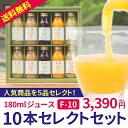 180mlジュース10本 セレクトセット F-10【ジュース...