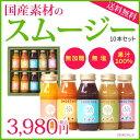 国産素材のスムージー10本セット (果汁...