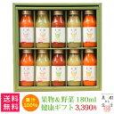 果物&野菜180mlジュース健康ギフト G-10      なかひら農場TEL:0265363206