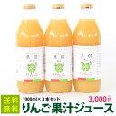 果樹ある生活 りんご果汁100%ジュース3本セット なかひら農場TEL:0265363206            送料無料 りんごジュース 果汁..
