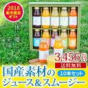 国産素材のジュース&スムージー10本セット     なかひら農場TEL:0265363206            【果汁100%】【無加糖】【無塩】【ギフト】【果実ジュース】【野菜ジュース】【スムージー】【ジュース】【御歳暮】【お歳暮】