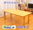 国産 中居木工 折りたたみ 木製 ダイニングテーブル 90×180×高70