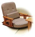 国産 中居木工 回転・リクライニング機能(無段階切替え) 木製 座椅子 肘付き
