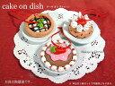 ケーキオンディッシュ(3種セット)【クリスマス オーナメント 飾り 装飾 CHRISTMAS X'mas】