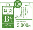 2017福袋 メンズ Bコース(AUT)【木製ハンガー】【ナカタハンガー】【NAKATA HANGER】