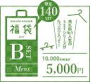 2017福袋 メンズ Bコース(SET)【木製ハンガー】【ナカタハンガー】【NAKATA HANGER】