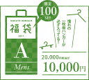 2017福袋 メンズ Aコース【木製ハンガー】【ナカタハンガー】【NAKATA HANGER】