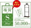 2017福袋 メンズ Sコース【木製ハンガー】【ナカタハンガー】【NAKATA HANGER】