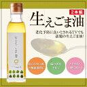 【送料無料】生えごま油 (2本組)/EPA DHA 老化予防 健康食品【10P03Sep16】【RCP】