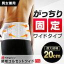 【送料無料】 Dr.magico 腰椎コルセット ワイド Pro 【中山式/腰痛/腰痛ベルト/腰/ベ