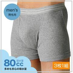 外見は普通のトランクスながら機能は安心の4層構造。男性用ウエルドライ(軽失禁トランクス)尿漏れパンツ