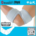 [free shipping]  supporter for Nakayama-style G Support(G support), elbows, elbow, arm, sports, exercise, techno Fine, fixation, light gray, gray  SS10P02dec12  [RCP]