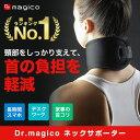 【送料無料】 Dr.magico ネックサポーター 【中山式 首 ストレートネック スマホ首 ネック