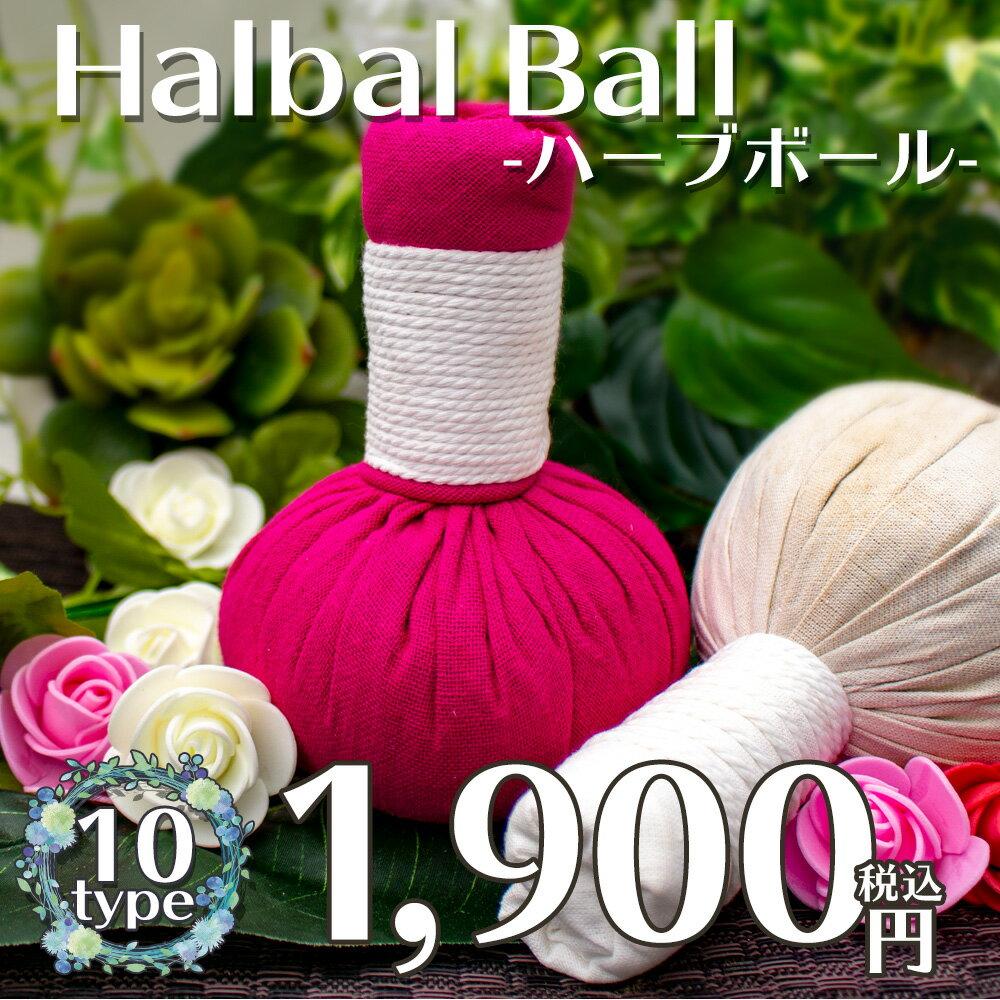 10種類から選べるハーブボール