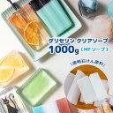 夏休み 自由研究 キット グリセリン クリアソープ MPソープ 1000g [ グリセリンソープ 手作り石鹸 ハンドメイドソー…