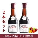 コーボンマーベル 525ml 2本セット COBON (送料無料)(クーポン利用可)