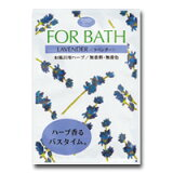 【送料140から】FORBATH ラベンダー 入浴用ハーブ 無香料・無着色【