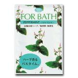 【送料140から】 お風呂用ハーブ ペパーミント FORBATH ハーブ入浴剤 (無香料・無着色 ) 【