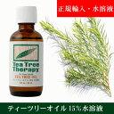 ティーツリーオイル 15%水溶液 60ml(正規輸入品)【クーポン利用可】