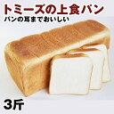 上食パン(3斤)高級食パン 美味しい食パン トミーズ食パン ...