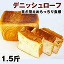 デニッシュローフパン トミーズ #8