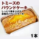パウンドケーキ トミーズ #5