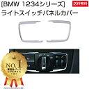 【ランキング1位受賞】BMW ライトスイッチ パネル カバー 1 2 3 4 シリーズ Negesu(ネグエス) 【送料無料】
