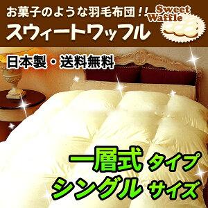 ノンキルト羽毛布団スイートワッフル(シングルサイズ・標準タイプ)【ロイヤルゴールドラベル】