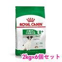 ショッピングロイヤルカナン 猫 ロイヤルカナン ミニ アダルト 8+ 2kg×6個セット
